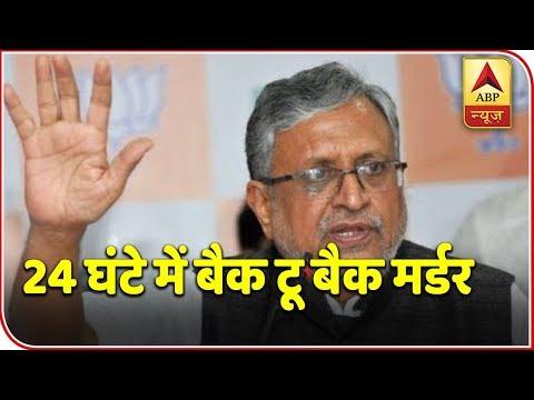 Deputy CM Of Bihar Sushil Kumar Modi Appeals Criminals To Not Commit Crime During Pitru Paksha