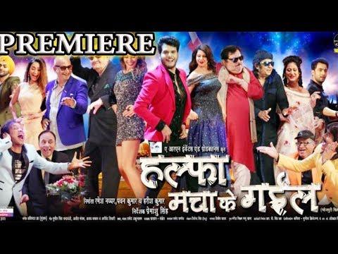 हल्फा मचा के गईल   Halfa Macha Ke Gail Premiere    Bindaas Bhojpuriya
