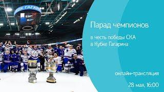 Парад чемпионов в честь победы СКА в Кубке Гагарина. Онлайн-трансляция