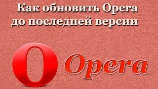 видео Скачать бесплатно последнюю версию Opera 12.18 на русском для Windows - скачать браузеры с сайта Soft Mirror - русские бесплатные программы