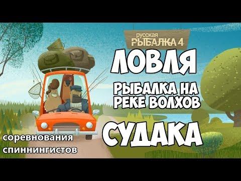 Где ловить судак в русской рыбалке