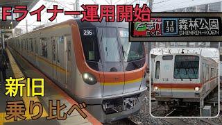 【メトロ17000系】副都心線の新旧車両乗り比べ!