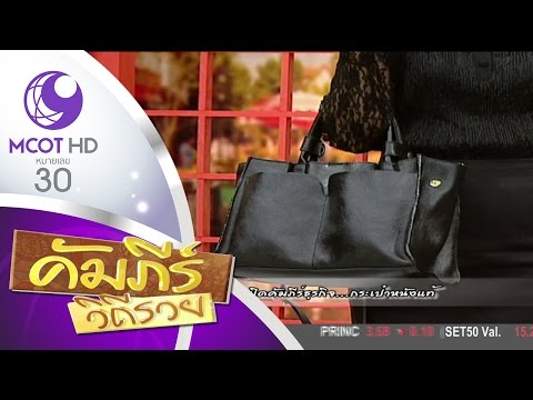 ย้อนหลัง คัมภีร์วิถีรวย (19 ม.ค.60) เปิดคัมภีร์ธุรกิจ กระเป๋าหนังแท้   ช่อง 9 MCOT HD