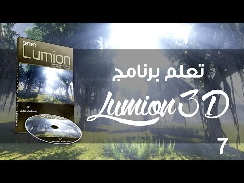 كورس برنامج Lumion v2