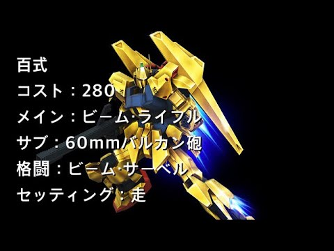 戦場の絆日記part266 百式...