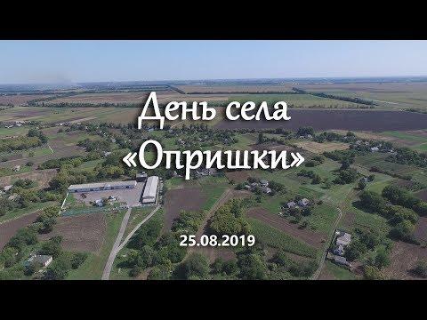 25 08 2019 День села Опрышки