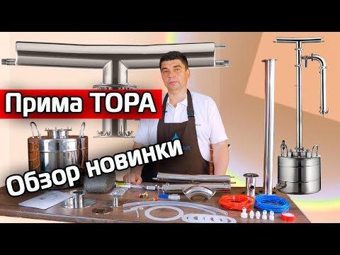 Самогонный аппарат ПРИМА ТОРА. Новинка от ТМ AquaGradus