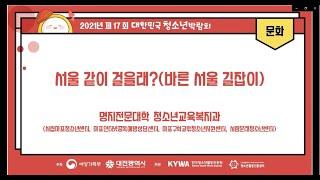 대한민국청소년박람회 마포구청소년지원센터 꿈드림 [서울같…