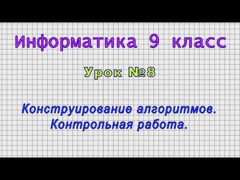 Информатика 9 класс (Урок№8 - Конструирование алгоритмов. Контрольная работа.)