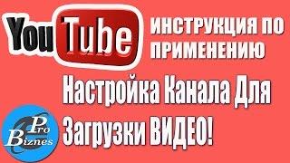 Настройка Канала Для Загрузки Видео на YouTube