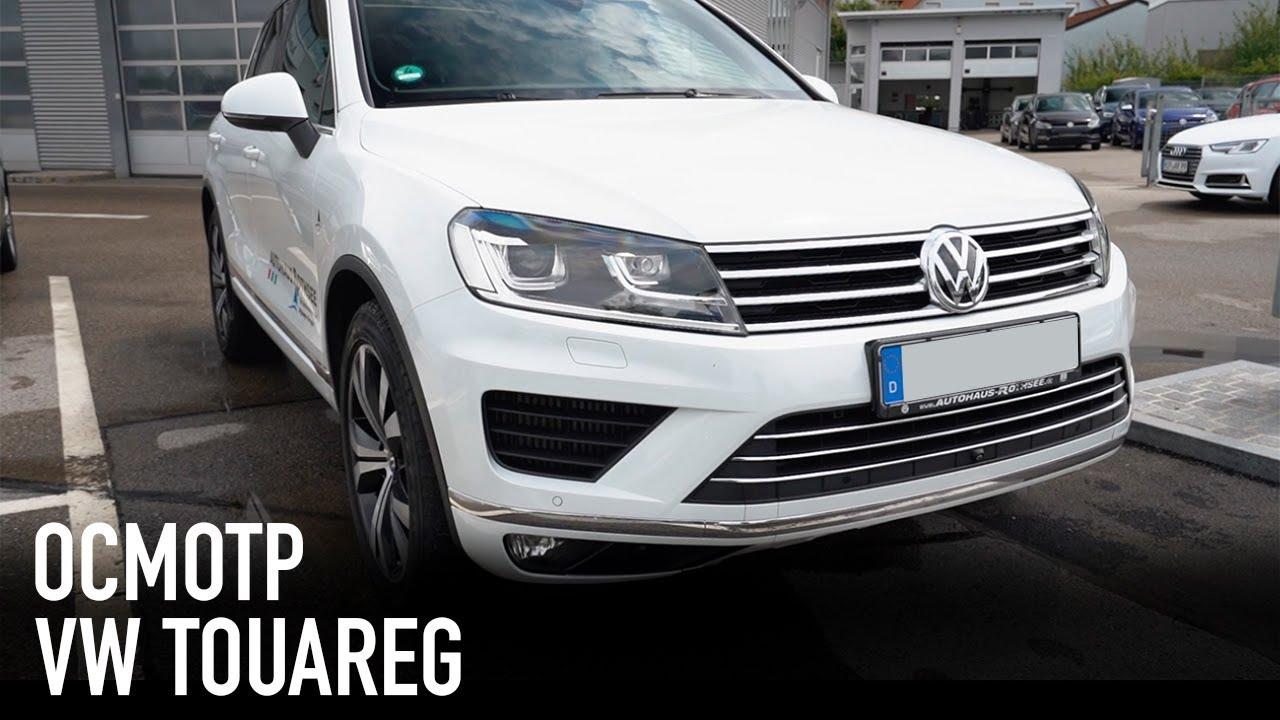 Осмотр VW Touareg /// Автомобили из Германии