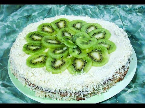 Бисквитный торт с кивииз YouTube · Длительность: 1 мин37 с  · Просмотры: более 4000 · отправлено: 11.08.2014 · кем отправлено: Готовим дома: вкусно и просто