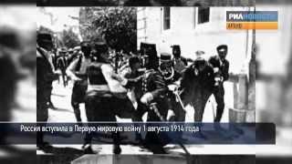 Россия в Первой мировой войне. Архив