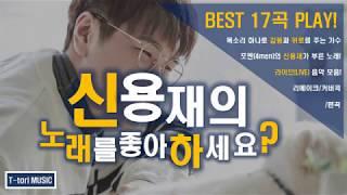 신용재가 부르는 감동의 라이브(LIVE) 노래 17곡 모음(Shin Yong-jae LIVE COLLECTION BEST 17)