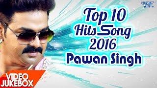 Pawan Singh HITS TOP 10 SONGS 2016 JukeBOX Bhojpuri Songs 2017 new