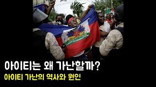 최빈국 아이티 가난의 3가지 원인