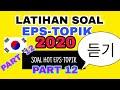 #12# EPS-TOPIK 2020-듣기/ Listening - Iyan Ssaem.