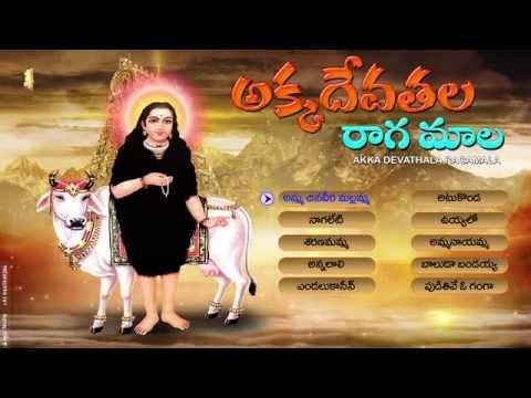 AKKADEVATHALA RAGAMALA|| SUPER HIT SONGS||AMMORLU BHAKTHI||TELUGU DEVOTIONAL SONGS||