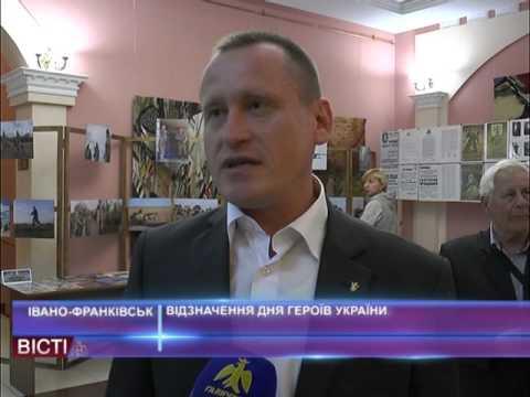 Відзначення Дня героїв України