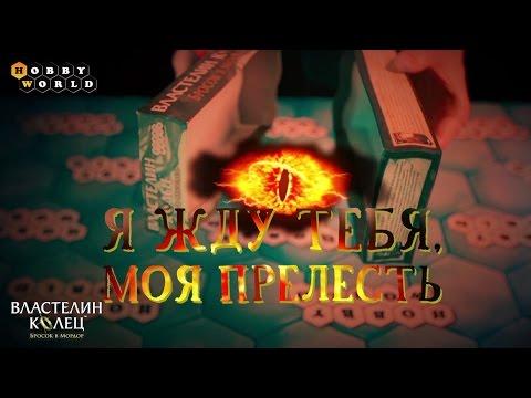 Настольная игра «Властелин колец. Бросок в Мордор» — обзор