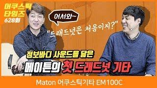Maton 어쿠스틱기타 EM100C
