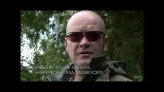 Рибалка з Радзишевським в Чехії Фільм 4 Ч. 1