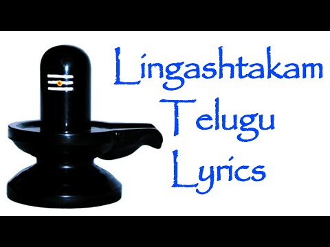 Lord Shiva Songs - Lingastakam With Telugu Lyrics