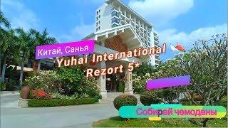 Отзыв об отеле Yuhai international resort 5* (Китай, Хайнань, Санья)