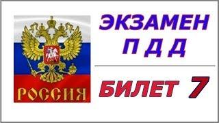 видео ПДД РФ 2018 - 7. Применение аварийной сигнализации и знака аварийной остановки - Авто Mail.Ru