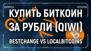 Купить биткоин за рубли (Qiwi). Bestchange VS Localbitcoins(, 2018-02-15T11:18:17.000Z)