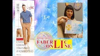 Обзор заказа #FABERLIC по каталогу  №7 футболки,брюки,шорты,детские носочки!!!
