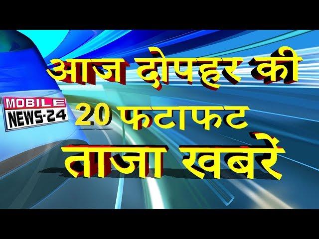 27 December Midday news | ?? ????? ?? ???? ????? | Taja Samachr | News Headlines | MobileNews 24.