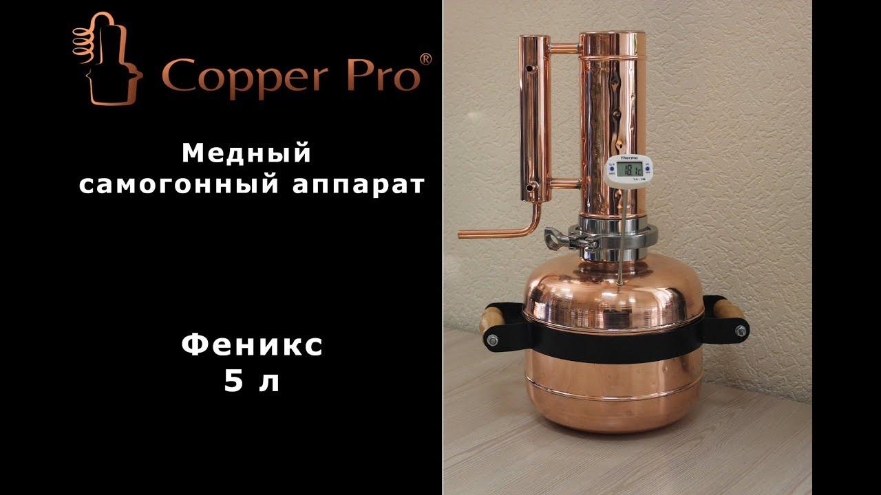 Феникс медные самогонный аппарат самогонный аппарат с двумя термометрами купить