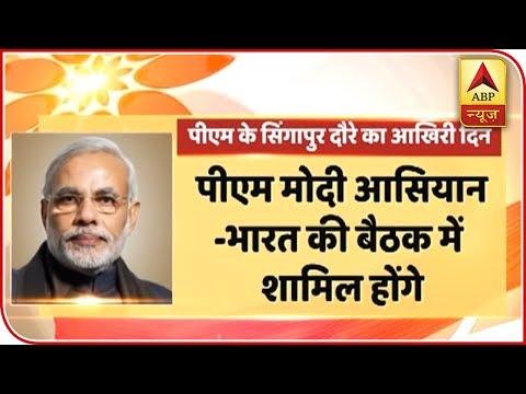Singapore: PM Modi Attends ASEAN India Informal Summit | ABP News