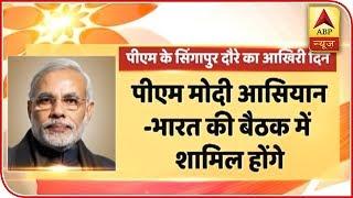 Singapore: PM Modi Attends ASEAN India Informal Summit   ABP News