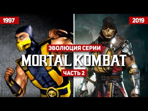 Эволюция серии Mortal Kombat (1997-2019)