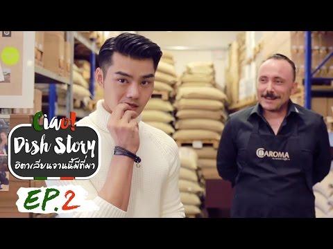 Ciao! Dish Story   EP.2 Espresso ดื่มด่วนที่โด่งดัง