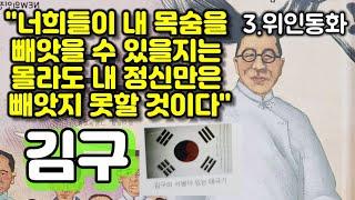 우리 겨레의 위대한 지도자 / 김구 / 위인동화 / 백…