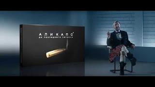 Реклама Аликапс'а(, 2015-07-29T22:36:50.000Z)