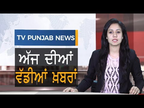 Punjabi News 'June 15 2019' TV Punjab
