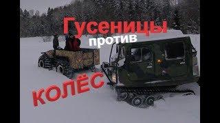 Гусениці проти Коліс!! Лось BV-206 і БТХ-2 в глибокому снігу!!
