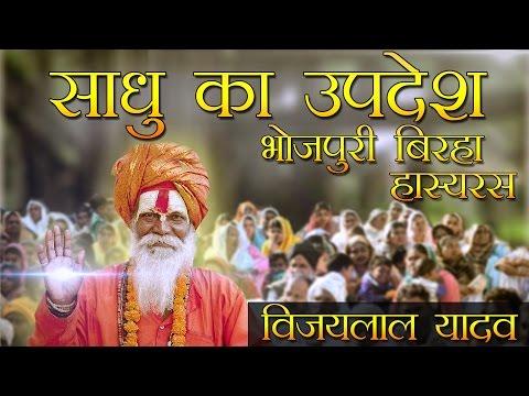 Super Hit Bhojpuri Birha 2015 - Sadhu Ka Updesh - Vijaylal Yadav - Hasyaras.