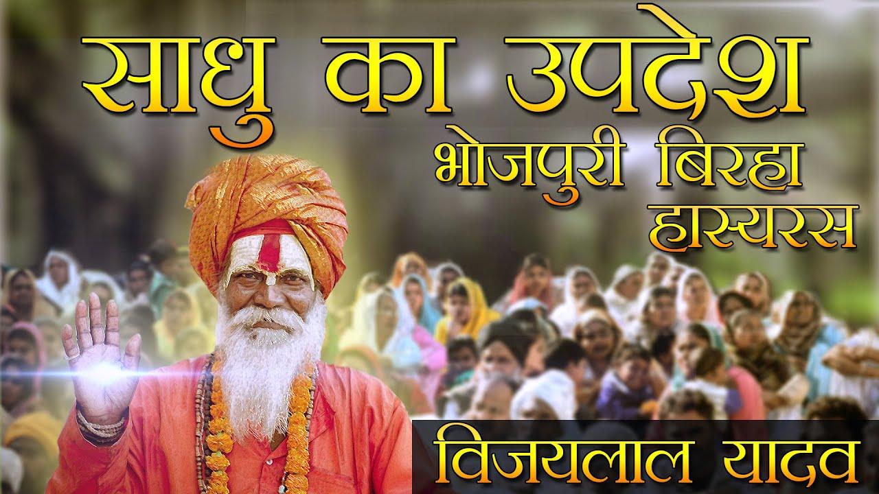 Super Hit Bhojpuri Birha 2015 - Sadhu Ka Updesh - Vijaylal Yadav ...