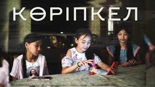 Казахстанский фильм-Көріпкел(Гадалка)