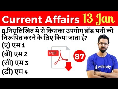 5:00 AM - Current Affairs Questions 13 Jan 2019 | UPSC, SSC, RBI, SBI, IBPS, Railway, KVS, Police
