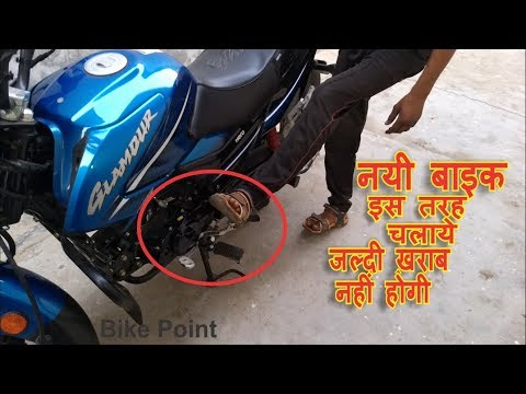 Learn New Bike Riding formula Tips For Better Performance Low Maintenance & Best  Mileage In Hindi