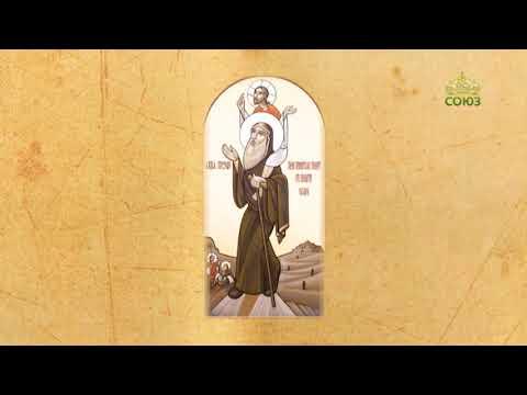 Церковный календарь. 22 августа 2020. Преподобный Псой Египетский