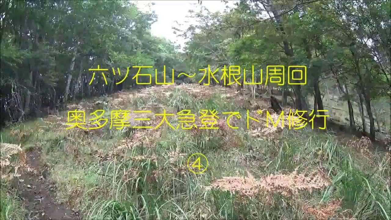 六ツ石山~水根山周回・奧多摩三大急登でドM修行4六ツ石山@東京都奧多摩町 - YouTube
