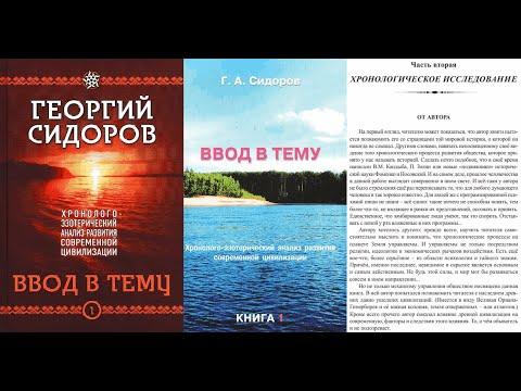 Георгий Сидоров. Хронолого-эзотерический анализ развития современной цивилизации. Книга 1 Аудиокнига