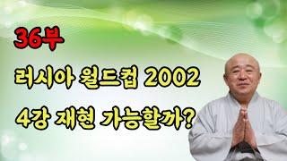 [서울스칼라인터내셔널스쿨][더컬리짓아카데미]러시아 월드컵 2002 4강 재현 가능할까?